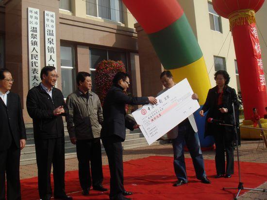东城国际感恩威海回馈社会 扶残助残开启人文风尚新篇章