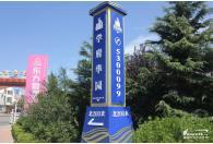 学府华园实景图_28