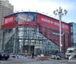 富城国际休闲广场建设中的售楼处