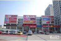 白马义乌商贸城整体实景(2014.2.26)_2